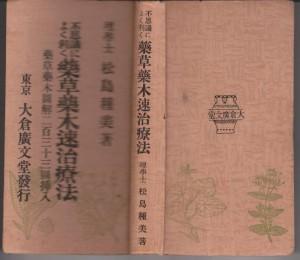 「不思議によく利く薬草薬木速治療法」(大倉廣文堂発行 1925年初版)