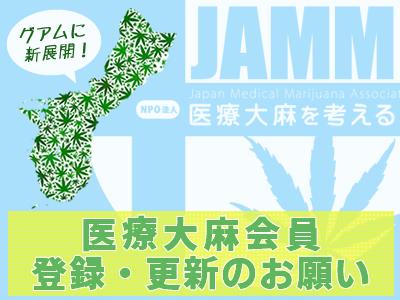 医療大麻会員登録・更新のお願い