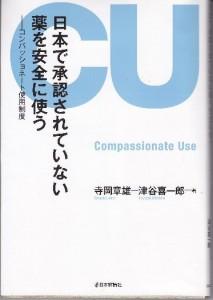 日本で承認されていない薬を安全に使う
