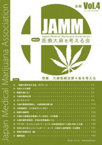 「医療大麻を考える会 会報4号」