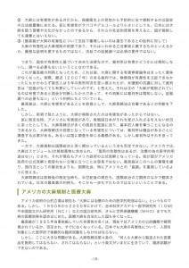 ページ 18