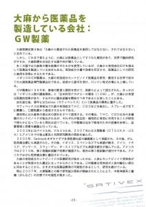 ページ 23