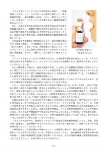 ページ 24