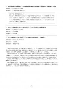 ページ 27