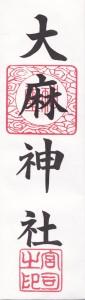 神社のお札 代金は初穂料と呼ばれる