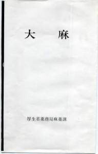 「大麻」 1976年 厚生省薬務局麻薬課発行  全文PDF