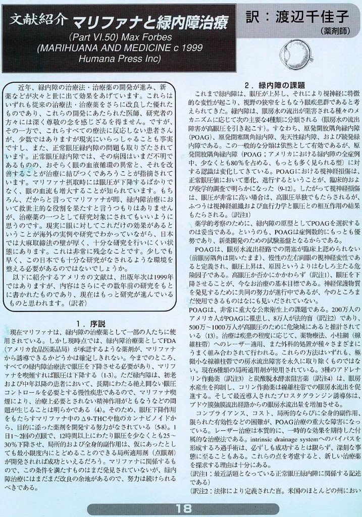 マリファナと緑内障治療(P18)