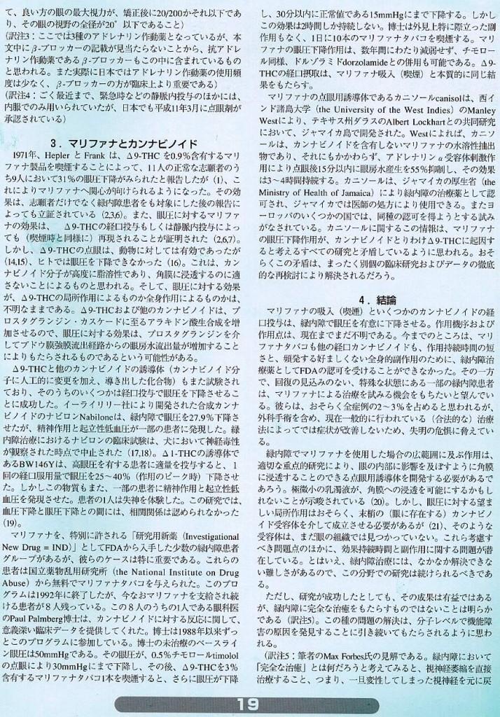 マリファナと緑内障治療(P19)