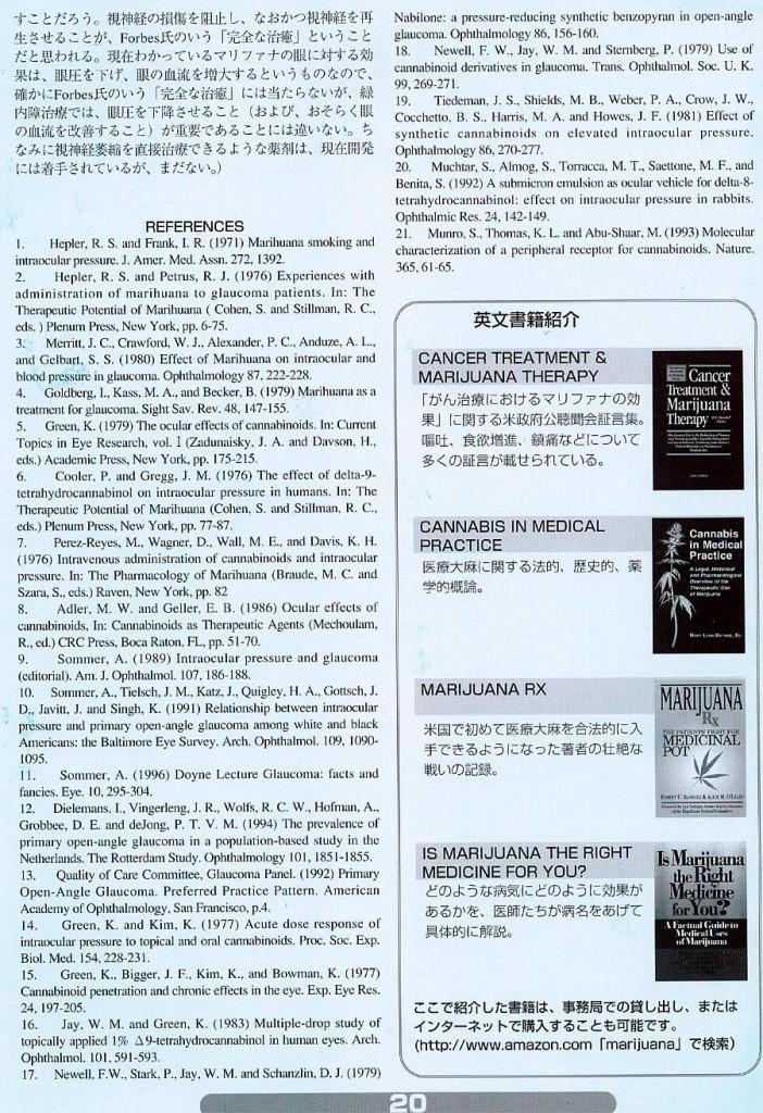 マリファナと緑内障治療(P20)