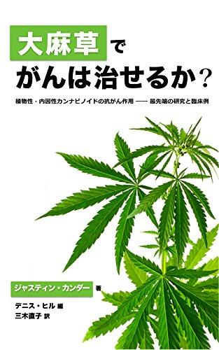 【医療用大麻】大麻で症状が劇的に改善し ...