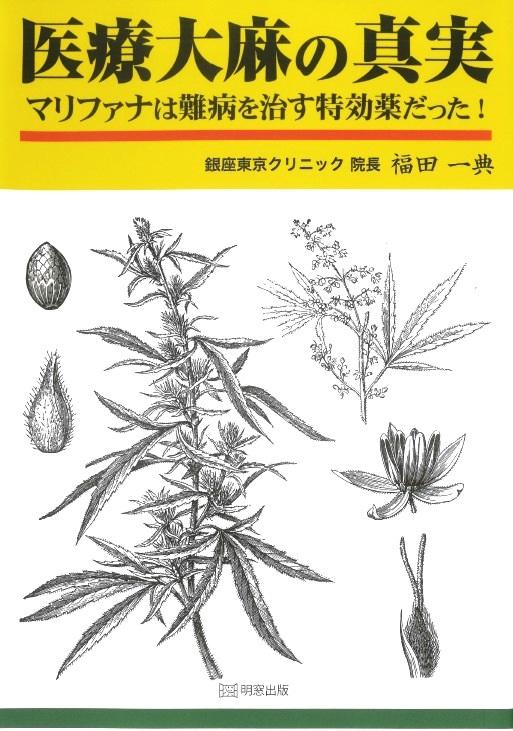 医療大麻の真実 出版