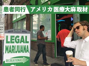 患者同行 アメリカ医療大麻取材
